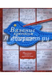 Татьяна татьянина вязание