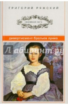 Дивертисмент братьев Лунио - Григорий Ряжский