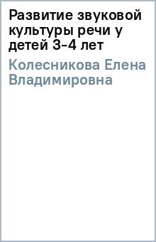 Развитие звуковой культуры речи у детей 3-4 лет - Елена Колесникова