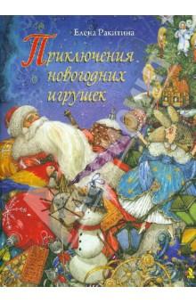 Елена  Ракитина  -  Приключения  новогодних  игрушек  обложка  книги