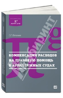 Компенсация расходов на правовую помощь в арбитражных судах - С. Пепеляев