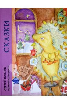 Сергей Козлов. Сказки. Издательство: Рипол-Классик, 2012 г.