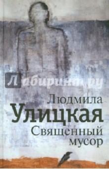 Священный мусор - Людмила Улицкая