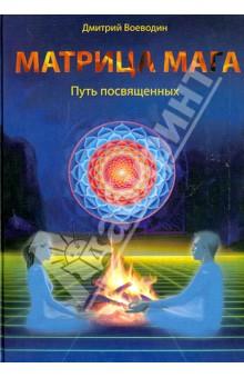 Матрица мага. Путь посвященных - Дмитрий Воеводин