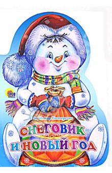 Снеговик и Новый Год - Владимир Нестеренко изображение обложки