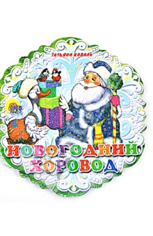 Новогодний хоровод - Татьяна Коваль