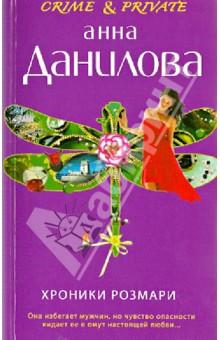 Хроники Розмари - Анна Данилова