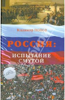 Россия: испытание смутой. Или долгий путь к истокам - Владимир Попов