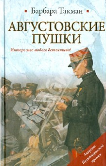 Августовские пушки - Барбара Такман