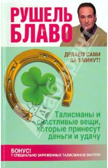 Талисманы и счастливые вещи, которые принесут деньги и удачу - Рушель Блаво