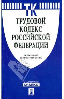 Трудовой кодекс РФ по состоянию на 10.10.12 года