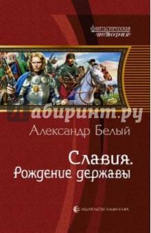 Славия. Рождение державы - Александр Белый