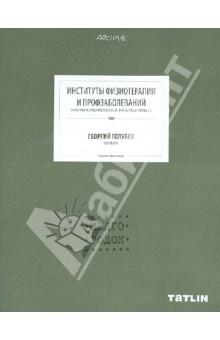 Институты физиотерапии и профзаболеваний. Медгородок. Георгий Голубев - Людмила Токменинова