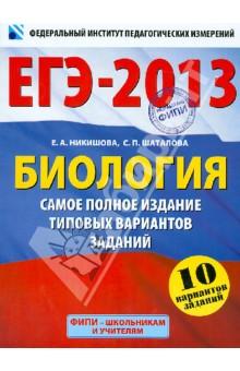 Егэ по биологии 2013 книга