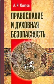 Православие и духовная безопасность - Алексей Осипов