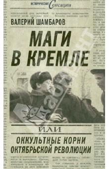 Маги в Кремле, или Оккультные корни Октябрьской революции - Валерий Шамбаров
