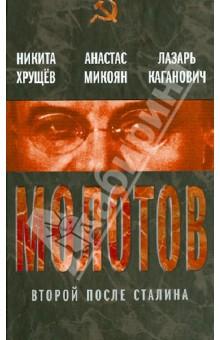 Молотов. Второй после Сталина - Хрущев, Микоян, Каганович