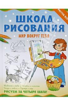 Школа рисования. Мир вокруг тебя - Марина Антипова