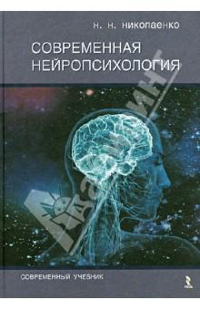 Современная нейропсихология - Николай Николаенко