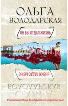 Он бы отдал жизнь - Ольга Володарская