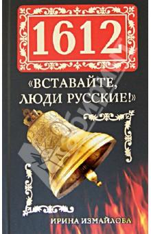 1612. Вставайте, люди Русские! - Ирина Измайлова