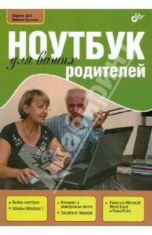 Ноутбук для ваших родителей - Цой, Культин
