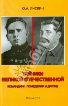 Тайники Великой Отечественной. Командарм Понеделин и другие - Юрий Лискин