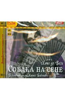 Купить аудиокнигу: Лопе де Вега. Собака на сене (пьеса, читают М. Бабанова и др., на диске)