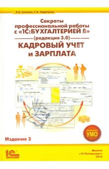 Секреты профессиональной работы с 1С:Бухгалтерией 8, ред. 3.0. Кадровый учет и зарплата - Грянина, Харитонов