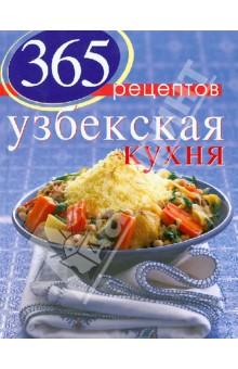 365 рецептов узбекской кухни - С. Иванова