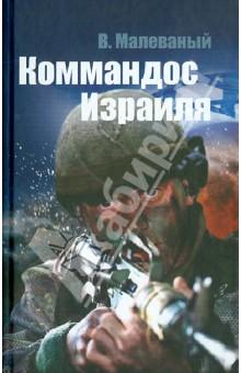 Коммандос Израиля - Валерий Малеваный