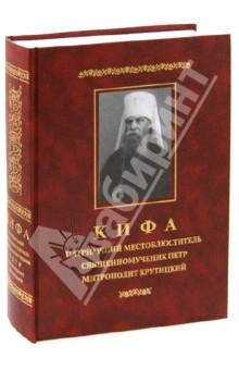 Кифа - Патриарший Местоблюститель священномученик Петр, митрополит Крутицкий (1862 - 1937)