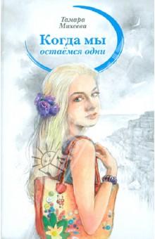 Когда мы остаемся одни - Тамара Михеева