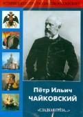 Пётр Ильич Чайковский: книги