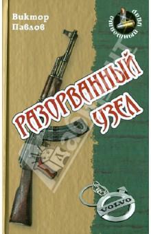 Разорванный узел - Виктор Павлов