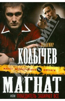 Магнат, или Победитель забирает все - Владимир Колычев