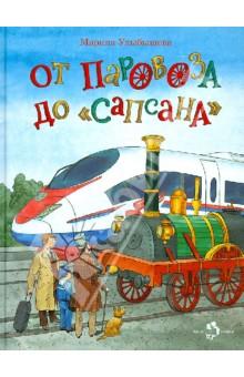 От паровоза до Сапсана - Марина Улыбышева