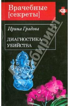 Диагностика убийства - Ирина Градова