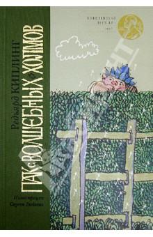 Пак с Волшебных холмов - Редьярд Киплинг