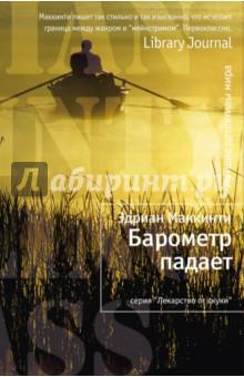 Барометр падает - Эдриан Маккинти