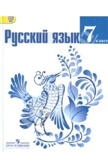 Русский язык. 7 класс. Учебник. ФГОС - Баранов, Тростенцова, Ладыженская