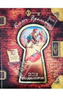 Харрис, Виллиамс - Бои гладиаторов обложка книги