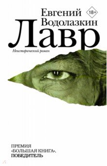 Евгений Водолазкин - Лавр. Неисторический роман обложка книги