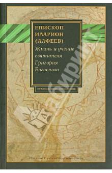 Жизнь и учение святителя Григория Богослова - Иларион Митрополит