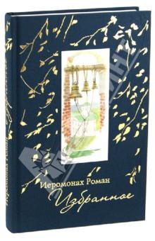 Избранное (+CD) - Роман Иеромонах