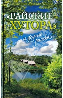 Райские хутора и другие рассказы - Ярослав Протоиерей