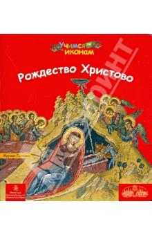 Рождество Христово - Марина Пальяки