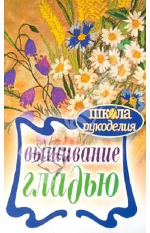 Вышивание гладью - Елена Каминская