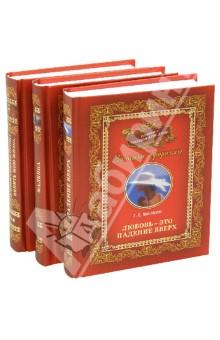 Улыбка - рукопожатие души. Золотые афоризмы. В 3 томах - Геннадий Малкин