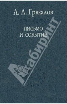 Письмо и событие. Эстетическая топография современности - Алексей Грякалов